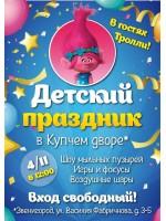 4 ноября в Купчем дворе состояться детский праздник!