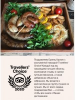 Награда Travellers' Choice!